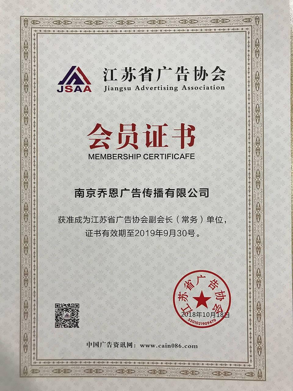 省广协副会长_20190116155322.jpg
